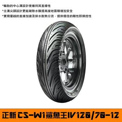 台中潮野車業 MAXXIS 正新 CS-W1 鯊魚王 四代 120/70-12 高CP值 絕佳通勤胎