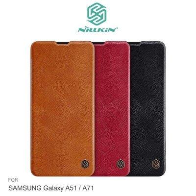 --庫米--NILLKIN SAMSUNG Galaxy A51 / A71 秦系列皮套 可插卡 高出鏡頭 無磁吸