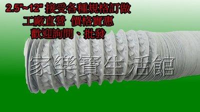 【家樂寶生活館】8吋 PVC軟管~ PVC管 PVC風管