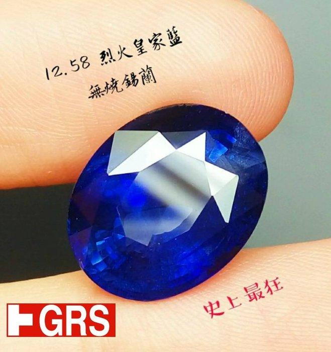 已給賣仁愛美女】世界稀有 天然無燒皇家藍藍寶石12.58克拉 最棒錫蘭產 濃艷烈火Vivid blue 送GRS證書