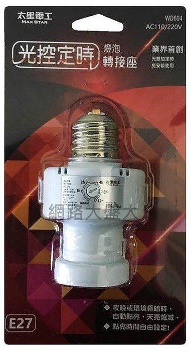 #網路大盤大# 太星電工 WD604 光控定時燈泡轉接座 E27 免接線 AC110/220V 自動點亮 自由設定