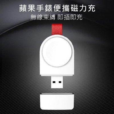 《現貨》Apple Watch 蘋果手錶便攜磁力充 無線束縛 即插即充 壽命長 小巧玲瓏 【ZYB0301】