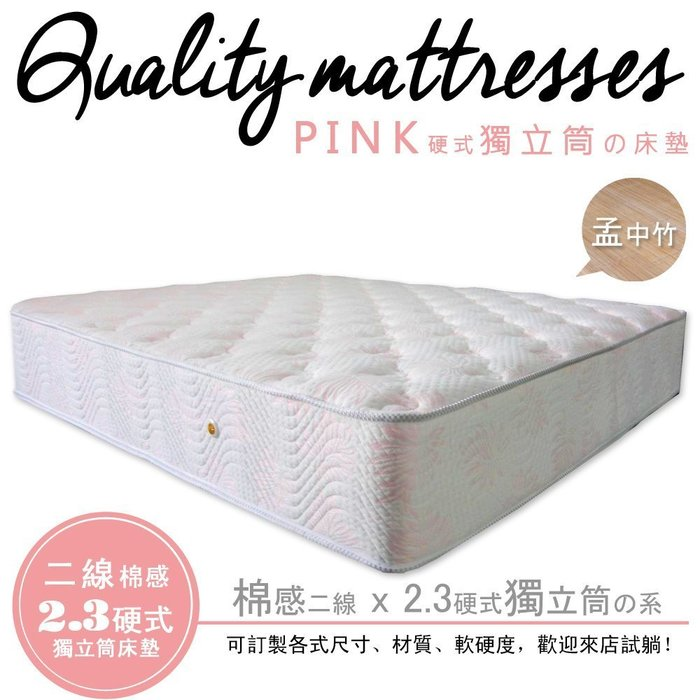 HOME MALL~絲麗翠粉紅棉感2線2.3硬式獨立筒+孟中竹 床墊-雙人11000元(雙北市免運費)另有單人及加大尺寸
