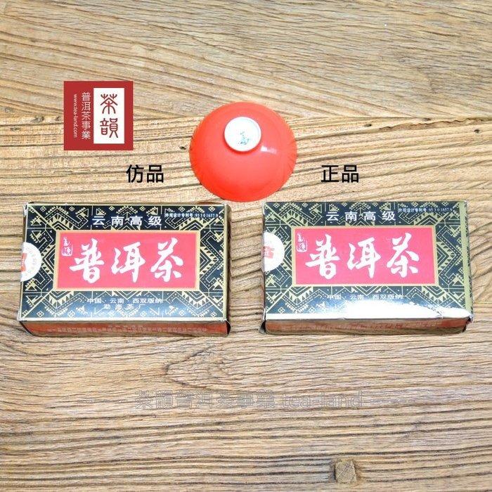 【茶韻】正仿品比對用功帖 2003年 勐海/大益茶廠 高級普洱熟散茶(黑盒) 100g 盒裝版!!