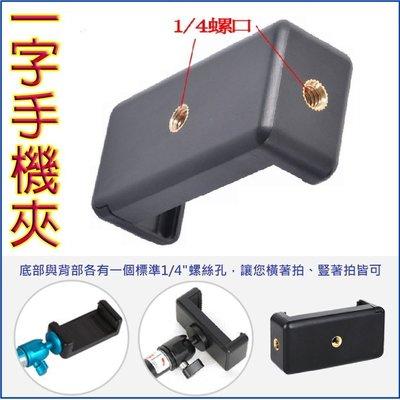 【極品生活】直播神器~ 一字手機夾 橫豎都可拍 雙孔手機夾 E型夾 自拍神器 6吋內手機可用
