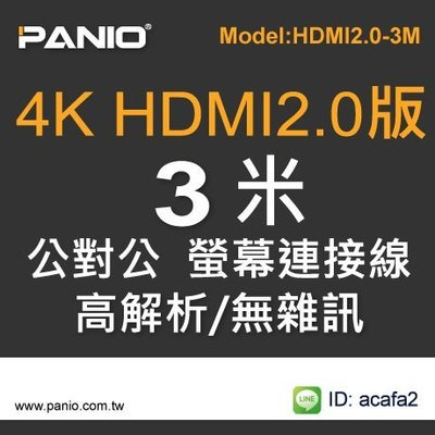 HDMI2.0 4K2K 60Hz 高畫質高級螢幕連接線(無雜訊)-3米《✤PANIO國瑭資訊》