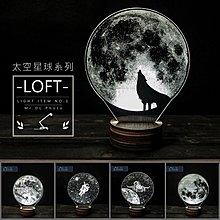 免運 外銷款【Mr.DL】[40款] LED質感木座3D工業風立體燈 死侍 蝙蝠俠 悟空 法鬥 月球 生日聖誕節交換禮物