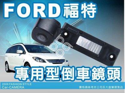 九九汽車音響FORD專用型倒車鏡頭 可夜視. 彩色顯像高顯像式鏡頭~