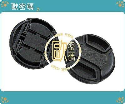 歐密碼 46mm 口徑 副廠 快扣式 鏡頭蓋 Panasonic 14mm F2.5 20mm F1.7 GF1