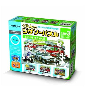 【代購】日本 公文 KUMON 拼圖 STEP 3(工具車系列)
