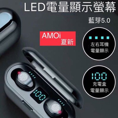 🔥 AMOi 夏新 F9 旗艦版 真藍芽 TWS 防水 耳機 配 LED 電量顯示充電艙 ( 無線 耳機 )🔥