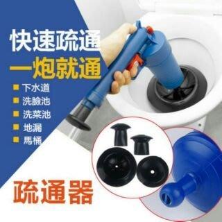 通馬桶 水管疏通 通管神器 馬桶疏通 氣壓通管 一砲通