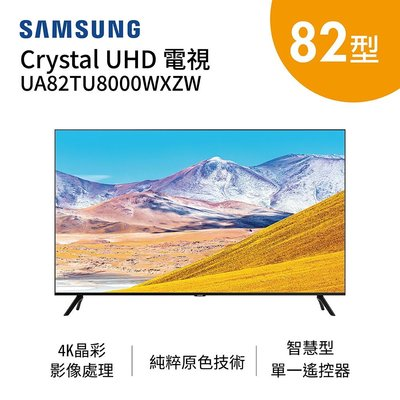 【詢問再打折+送基本安裝+分期0利率】SAMSUNG 三星 82型 4K UHD 電視 UA82TU8000WXZW