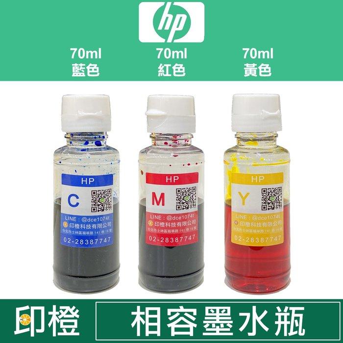 【印橙】相容HP GT52 M0H54AA藍色∣M0H55AA紅色∣M0H546AA黃色 連續供墨專用填充彩色墨水