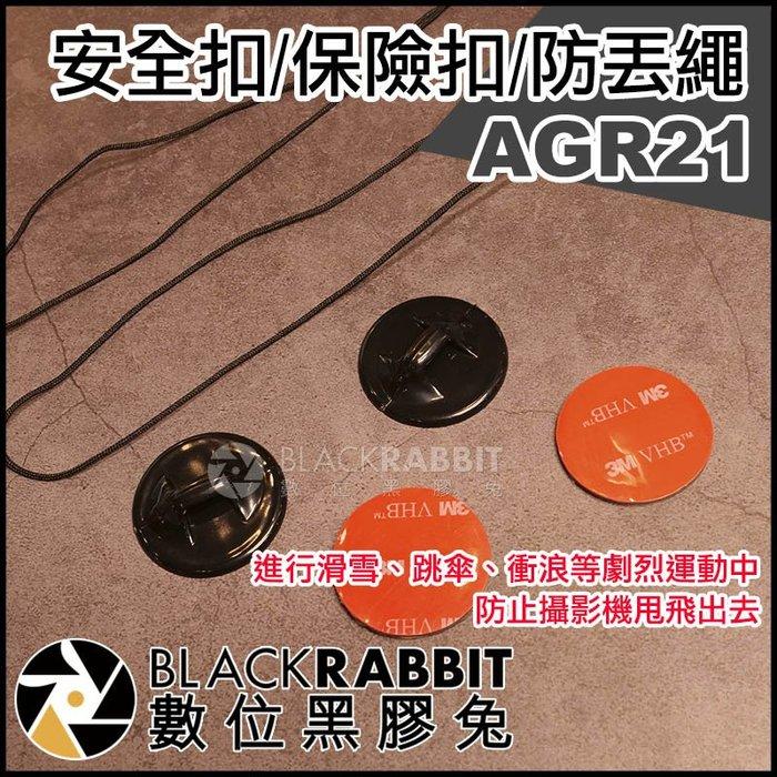 數位黑膠兔【 AGR22 安全扣 保險扣 防丟繩 2入 】 運動相機 Osmo Action Gopro 3M 黏貼型