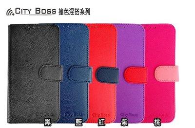 5.5吋 Sony Z5 Premium/E6853 撞色混搭 手機皮套/保護套/手機殼/保護殼/可站立