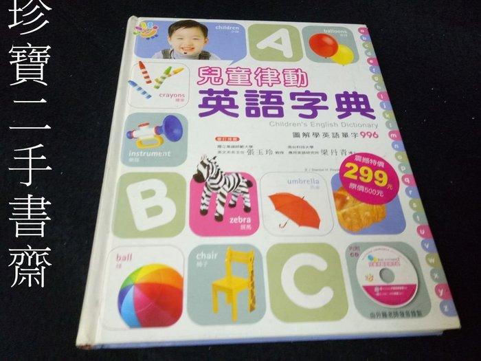【珍寶二手書齋FB2】《兒童律動英語字典》ISBN:9867679792│核心文化 有CD