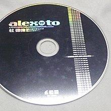 雲閣508~ALEXOTO 杜德偉