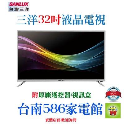 《586家電館》SANLUX三洋液晶電視32吋【SMT-K32LE5】LED背光液晶~預約錄影