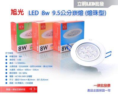 【立明 LED】旭光 8W崁燈 LED嵌燈 崁孔9.5公分(CM) Led崁燈 可調式天花板崁燈 黃光/自然光/白光
