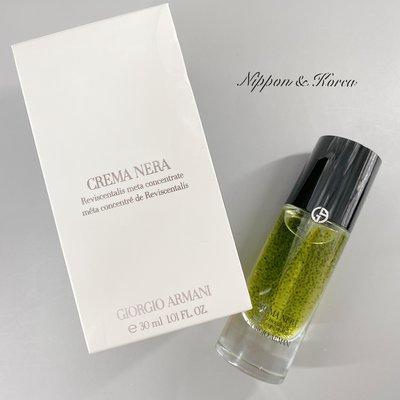 現貨⚡GIORGIO ARMANI 黑曜岩新生奇蹟綠晶萃 30ml Crema Nera Concentrate 精華液