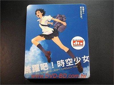 [藍光BD] - 跳躍吧 ! 時空少女 The Girl Who Leapt Through Time BD + DVD ( 普威爾公司貨 )