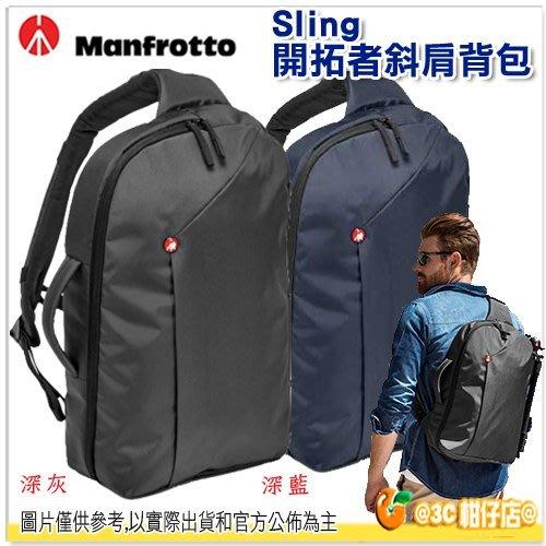 Manfrotto MB NX-S-IGY-2 深灰 Sling 開拓者 相機包 公司貨 單肩後背包