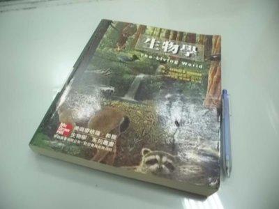 6980銤:A13-4☆2005年初版『生物學The Living World』George B. 著《美商麥格羅‧希爾》