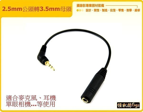 音源線 2.5 公 轉 3.5 母 麥克風 耳機 單眼相機 延長 線 轉接 線 怪機絲 023-0005-001