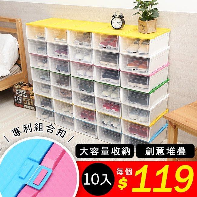 玄關 客廳 臥室【居家大師】十入組-糖果色系滑蓋式抽屜收納盒 鞋盒 收納盒 收納箱 整理箱 CA002