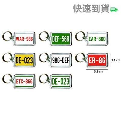 〈 門牌 車牌 文字 鑰匙圈 〉訂做 訂製 客製化 號碼 門牌 車牌 鑰匙圈 (吊飾)
