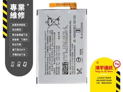 高雄『鴻宇通訊』SONY XA2 H4133 內置電池 自動關機/電池膨脹/無法充電/不蓄電  高雄現場手機維修