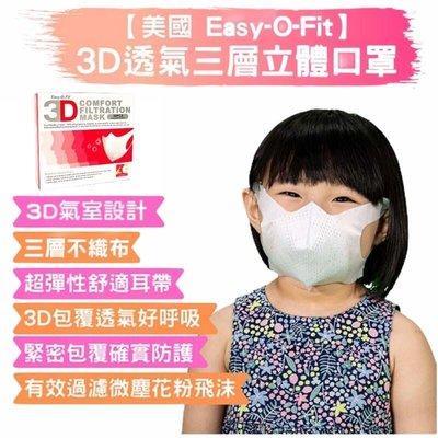 兒童 成人立體口罩 兒童口罩 30片/盒 山田安全 口罩 大童口罩 立體口罩 兒童口罩 台灣製造
