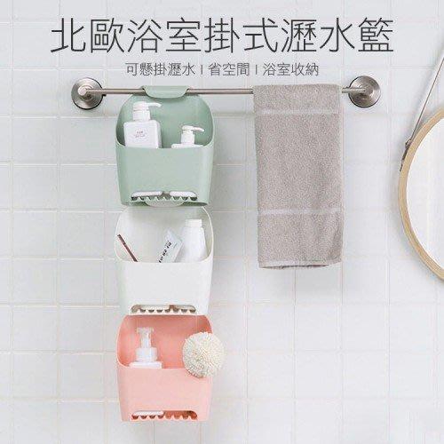 北歐浴室掛式瀝水籃