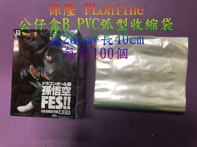 【彰化保隆】 公仔盒 B (28*40cm) 專用弧形收縮袋/加寬盒/PVC硬膜/娃娃機/熱縮袋/每包100個