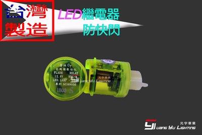 光宇車業 台灣製造 LED繼電器 大聲款 3P 方向燈 防快閃器 閃光器 防水