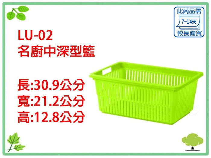 【otter】6入 聯府 KEYWAY 名廚中深型籃 LU02 瀝水籃 菜籃 萬用籃 收納籃 LU-02