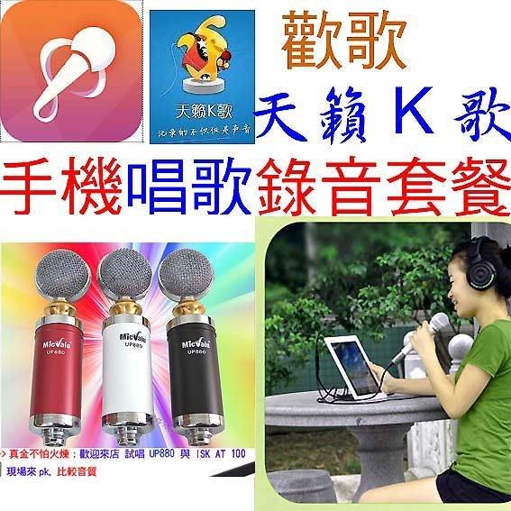 要買就買中振膜 非一般小振膜 收音更佳 手機K歌線+電容式麥克風UP880+支架+13cm防噴網 歡歌送166種音效