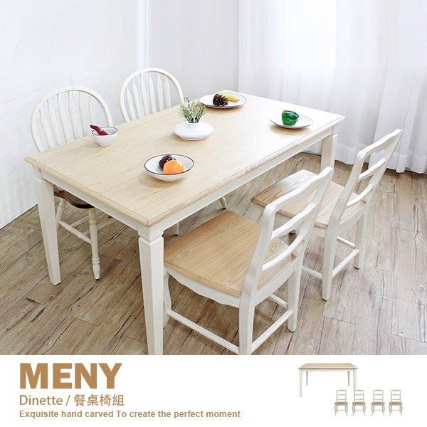 餐桌椅組 一餐桌四餐椅 書桌椅組 仿舊鄉村款 手作感刷舊 南法普羅旺斯 【PO-8019SET】品歐家具