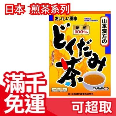 【山本漢方 魚腥草茶 36袋入】日本 綠茶 煎茶 抹茶 茶包 飲品 零食 上班族 下午茶 開會 茶飲 ❤JP Plus+