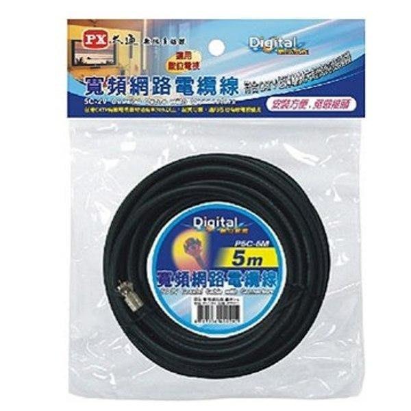 《鉦泰生活館》PX大通 寬頻網路數位電視專用電纜線 P5C-5M