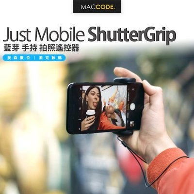 Just Mobile ShutterGrip 藍芽 手持 拍照遙控器 現貨 含稅 免運