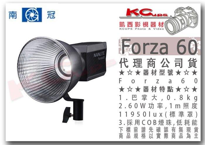 凱西影視器材【Nanguang 南冠 Forza 60 白光 高演色 聚光燈 公司貨】附 標準罩 小型 LED燈 補光燈
