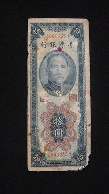 【大三元】紙鈔789-F65-臺灣銀行-民國43年拾圓平3~ Z660235Y~非流通貨幣