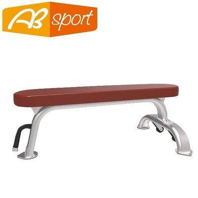 【健魂運動】商用款健身平板椅(AB Sport-Flat Weight Bench)