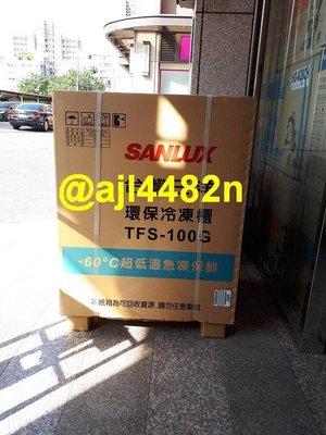 1特價請發問】TFS-100G三洋冷凍櫃100L 超低溫-60度C