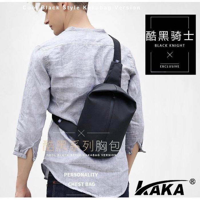 《現貨免運》KAKA 酷黑騎士潮流休閒胸包 潮包 單肩包 旅行包 書包 男包 斜背包《卡卡正品專賣》
