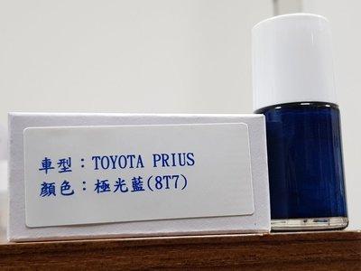 艾仕得(杜邦)Cromax 原廠配方點漆筆.補漆筆 TOYOTA PRIUS 顏色:極光藍(8T7)
