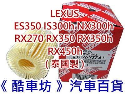 《酷車坊》原廠正廠 機油芯【LEXUS IS200t IS300h NX300h RX350h RX450h】另 冷氣濾網 空氣芯