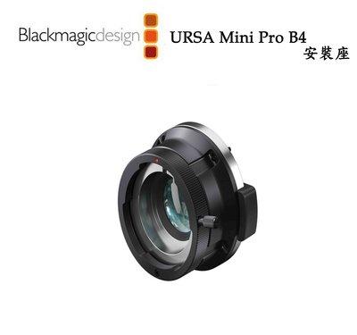 【EC數位】Blackmagic 黑魔法 URSA Mini Pro B4 Mount 安裝座